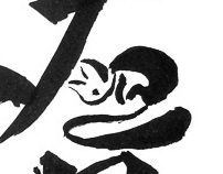 caligraphy illustration