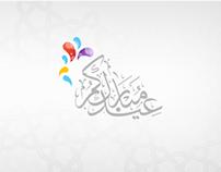 عيد الاضحي المبارك