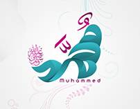 Muhammed (Rassoul Allah)  Wallpaper