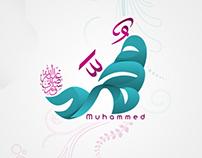 Muhammed (Rassoul Allah)  Wallpaper