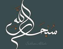 Subhan Allah - Calligraphy