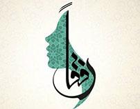 Refqan - رفقاً logo