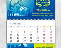 ЖЕЛДОРИПОТЕКА 2016 квартальный календарь