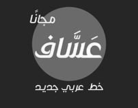 Assaf Font | خط عساف