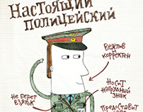 Настоящий Полицейский // Transparency int. - Russia