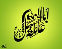 عائلة أبا الخيل - شعار - Abalkhail family logo