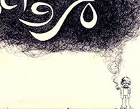Sketch - Old