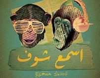 esma3 shouf