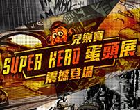 兒樂寶 Super Hero 蛋頭展