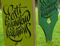 Eesti kirjanik karikatuuris