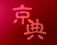 Jing Dian Huaren