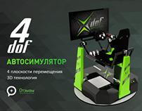 Xdof | Web design