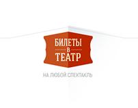 Bileti v Teatr | Web design