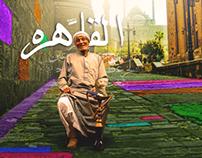 """Qal3a """"Cairo"""""""