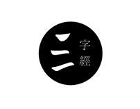 Sanzi Jing Typography