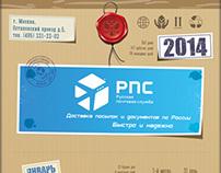 Calendars 2014