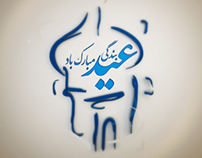 Eid Ident 2013