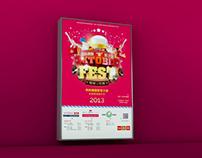 Key Visual with OKTOBERFEST.美食啤酒嘉年华主视觉设计