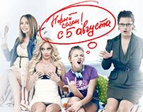 Advertising Сampaign 2013