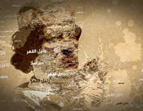 Raheel Altaghyah (Title)