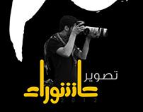 Muharram 2012 | Photography