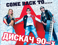 "Диск для ""Дискача 90-x"" / Design of the music disk"
