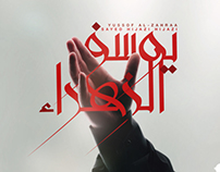 Yussof Al-Zahraa | Album