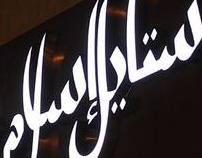 Style Islam Logotype