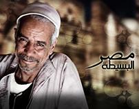 مصر البسيطة - Simple Egypt