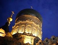 聖索菲亞教堂 - St. Sophia Cathedral in Haerbin