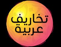 تخاريف عربية