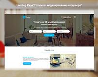 """Landing Page """"Услуги по моделированию интерьера и экст"""""""