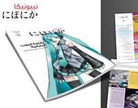 Niponica Magazine