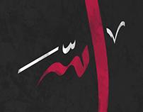 Allah..Calligraphy1