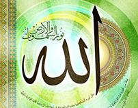 "Islamic Modern Art ""Allah"""