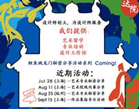 Da Yuan event print ad
