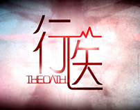 CHANNEL 8 / THE OATH 行医 / SHOW OPENER