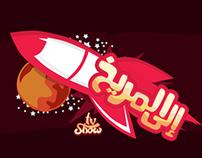 Ella almarekh tv show