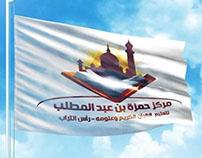 شعار مركز حمزة