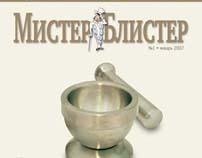 MISTER BLISTER magazine (2006)