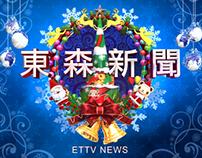 2013東森耶誕ID(2013 ETTV Merry Christmas ID)