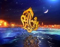 Ramadan Ident 2013