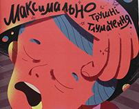 Dream Book (zine) / Сонник (зін)