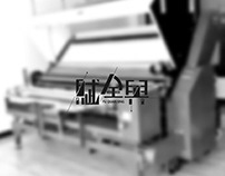 【LOGO設計】 賦全興熱昇華轉印廠