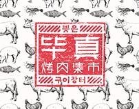 Restaurant branding - Pankoo/Bizhen Korean BBQ