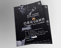 旋轉木馬古樂團研習宣傳海報設計