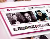 Раздел «Звездный инстаграм» на Spletnik.ru