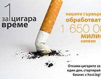 HOST.bg - No Smoking
