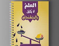 Medad notebooks