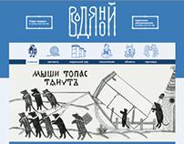 Vodyanoi website